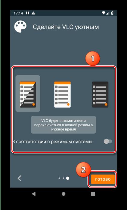 Выбор темы и окончание первичной настройки VLC Player для открытия M4B на Android