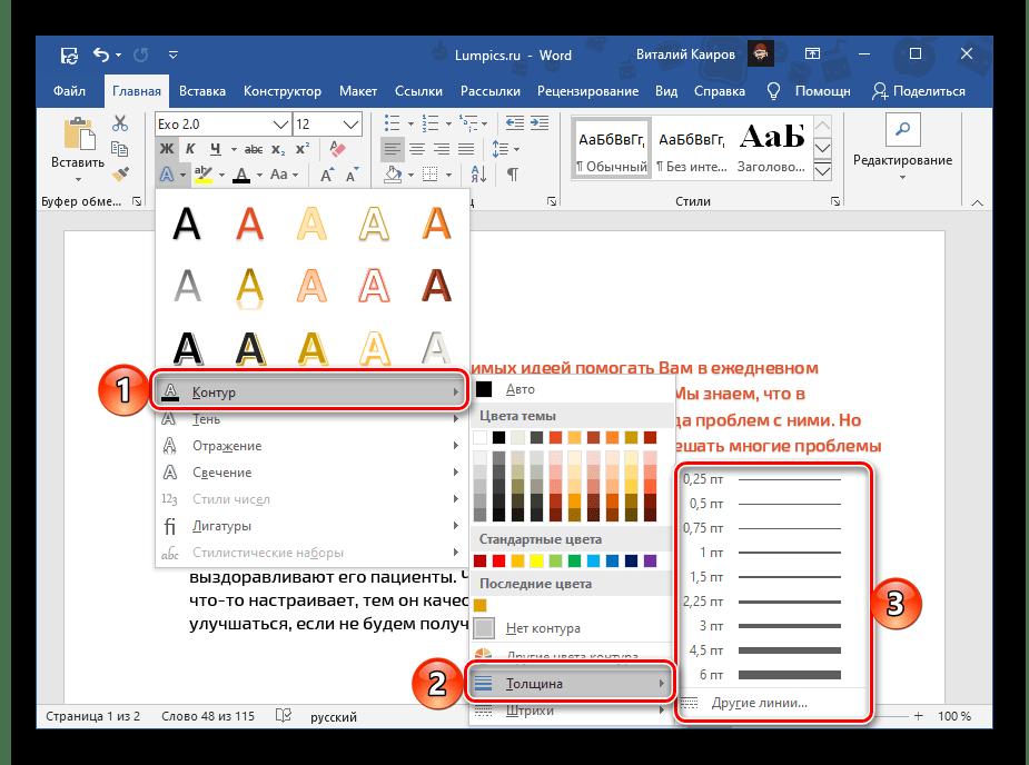 Выбор толщины линии для контура текста в документе Microsoft Word