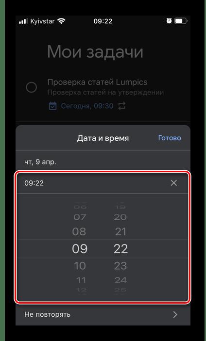 Выбор времени для напоминания в приложении Google Задачи на iPhone