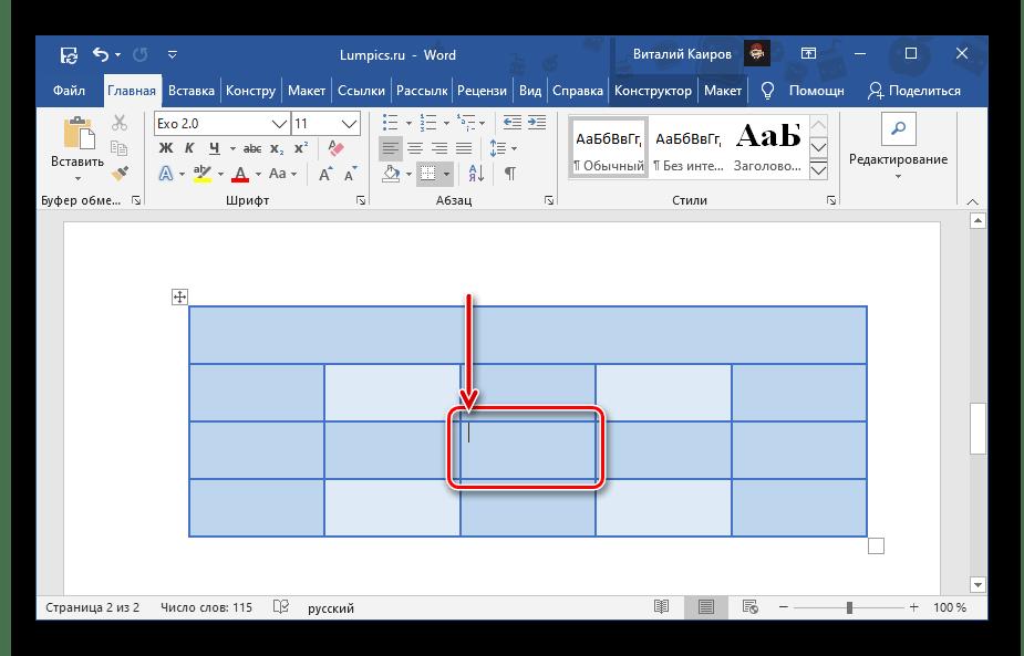 Выбор ячейки таблицы для ее разделения в Microsoft Word