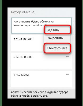 Выборочная или полная очистка журнала буфера обмена в Windows 10