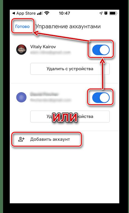 Выбрать почту Gmail или добавить аккаунт для создания нового почтового ящика на iPhone