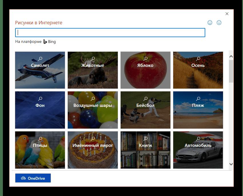 Выдача со стандартными изображениями в Bing для добавления в презентацию PowerPoint