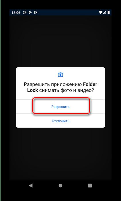 Выдать разрешения Folder Lock для скрытия скрытых папок в Android