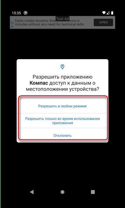 Выдать разрешения GPS для калибровки компаса на Android посредством сторонней программы