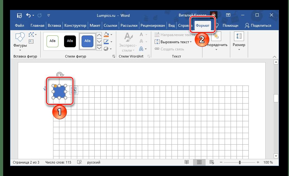 Выделение фигуры и переход во вкладку Формат в документе Microsoft Word