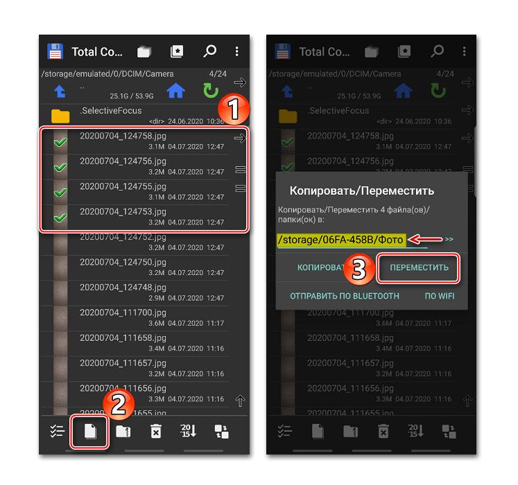 Выделение фотографий для перемещения на SD-карту в Total Commander
