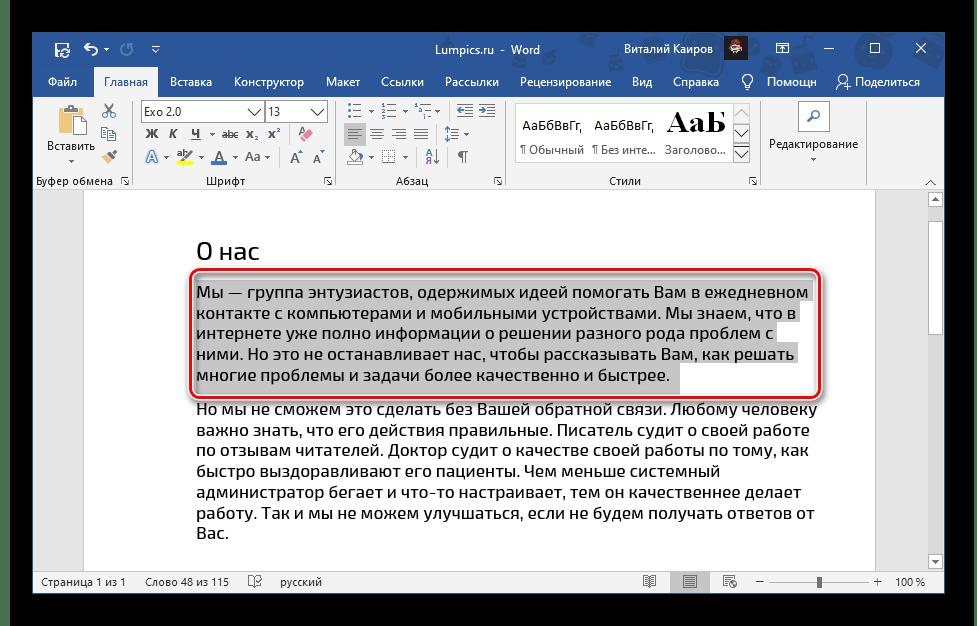 Выделение текста для написания малыми прописными в Microsщft Word