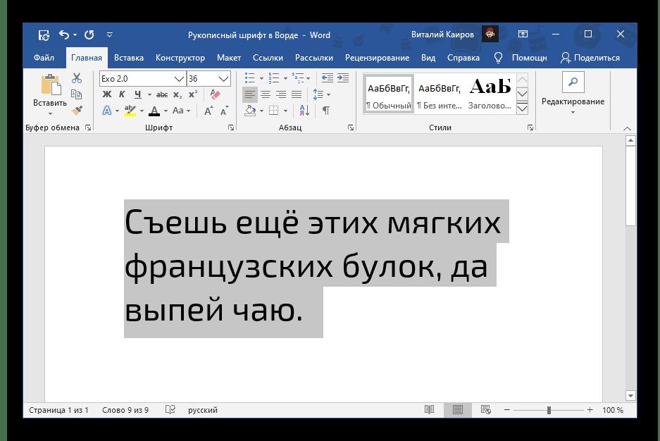Выделение текста для преобразования в рукописный шрифт с сайта Font4You в Microsoft Word