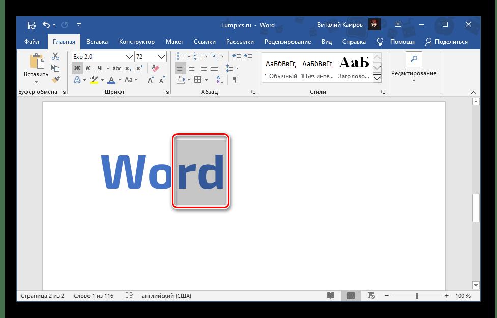 Выделение текста для возведения в индекс в Microsoft Word