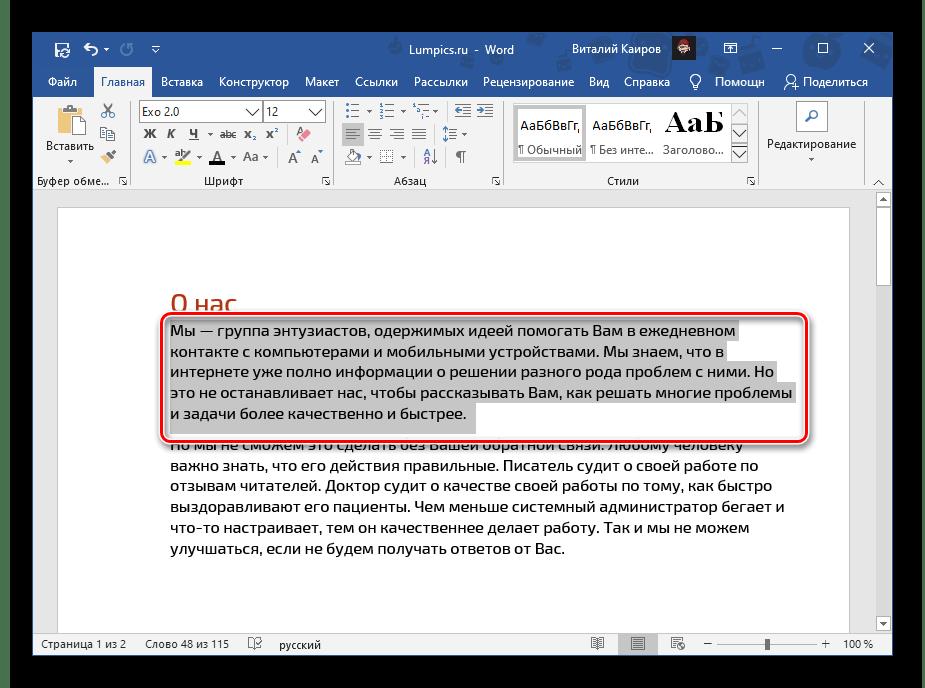 Выделить текст для применения эффектов в документе Microsoft Word