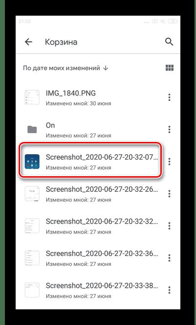 Выделите один файл для окончательной очистки Гугл Диска в мобильной версии Андроид Гугл Диска