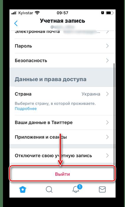 Выйти из учетной записи в мобильном приложении Twitter на iPhone