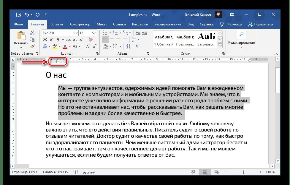 Выравнивание текста от левого края с помощью линейки в документе Microsoft Word