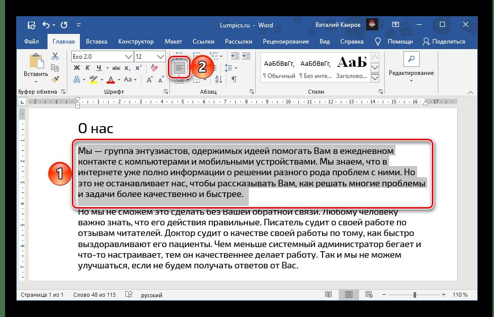 Выравнивание текста по левому краю с линейкой в документе Microsoft Word