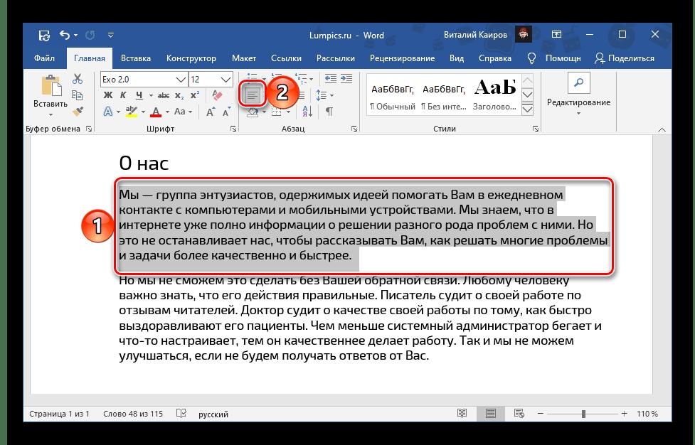 Выравнивание текста по левому краю страницы в документе Microsoft Word
