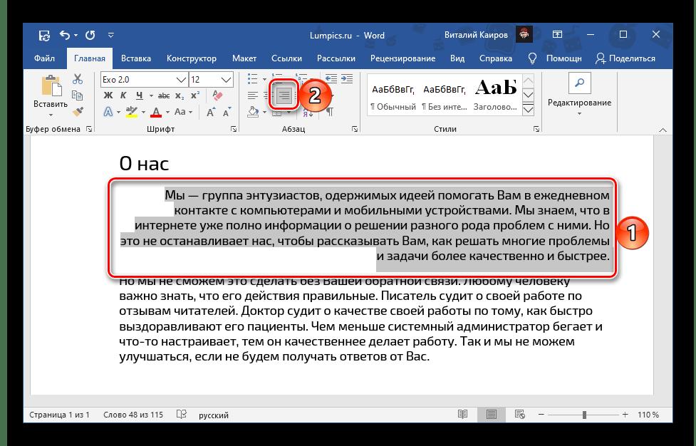 Выравнивание текста по правому краю страницы в документе Microsoft Word