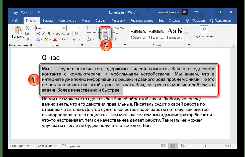 Выравнивание текста по ширине страницы в Microsoft Word