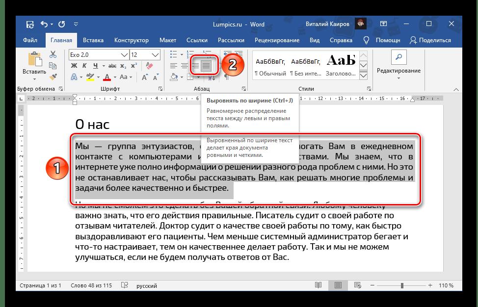Выровнять текст по ширине страницы в Microsoft Word