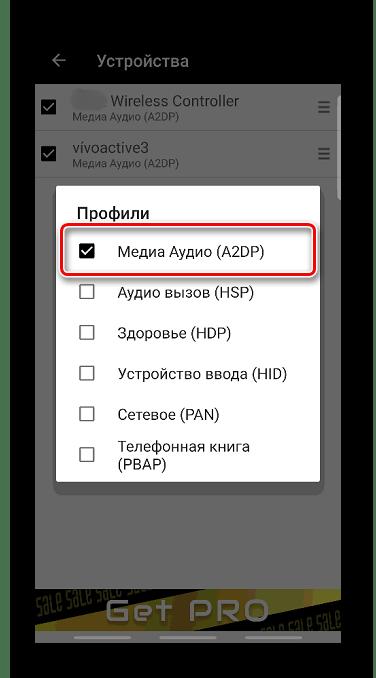 Выбор профиля устройства в Bluetooth Auto Connect