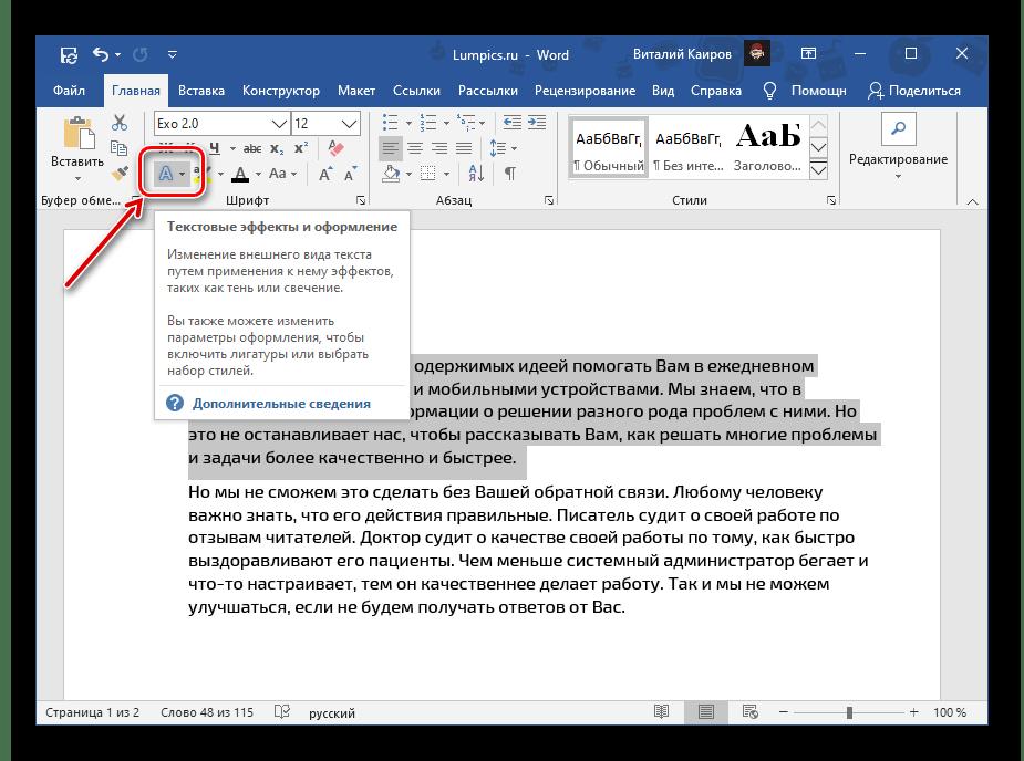 Вызов инструмента текстовые эффекты и фильтры в документе Microsoft Word