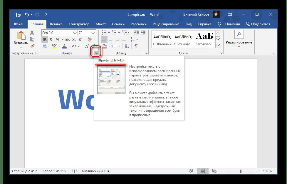 Вызов инструментов групп Шрифт в Microsoft Word