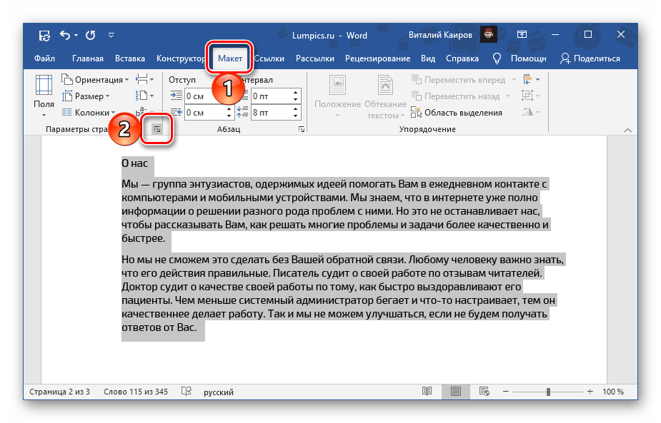 Вызов окна Параметры страницы в текстовом документе Microsoft Word