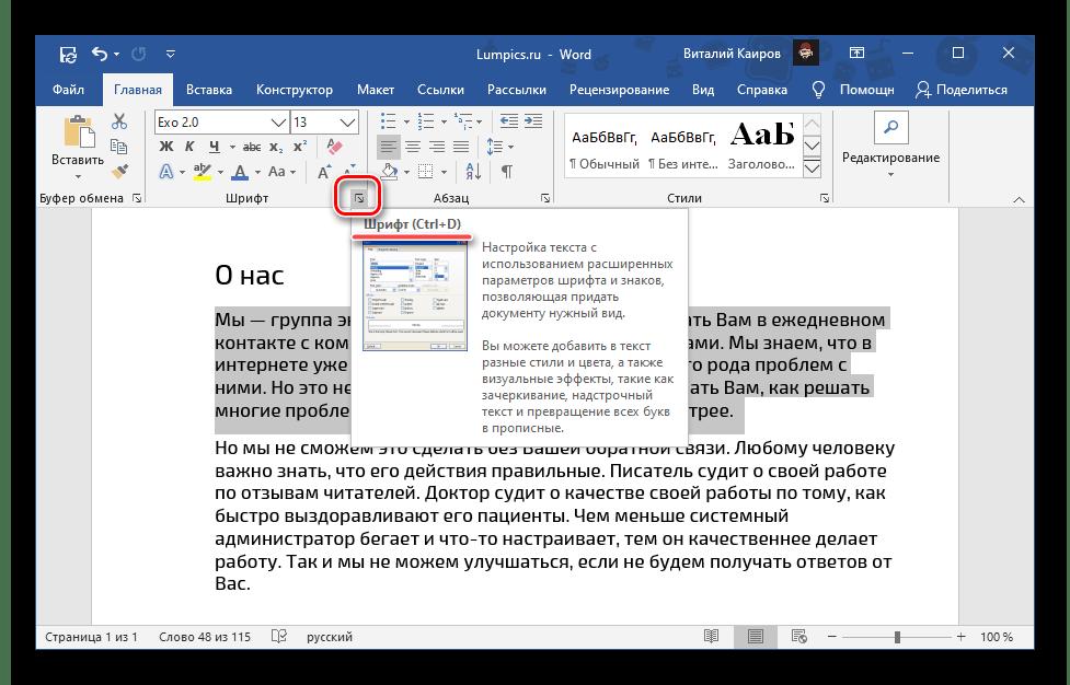 Вызов окна Шрифт для написания текста малыми прописными в Microsoft Word