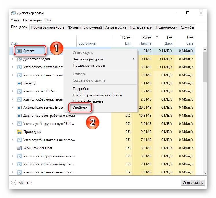 Вызов окна свойств процесса через Диспетчер задач в Windows 10