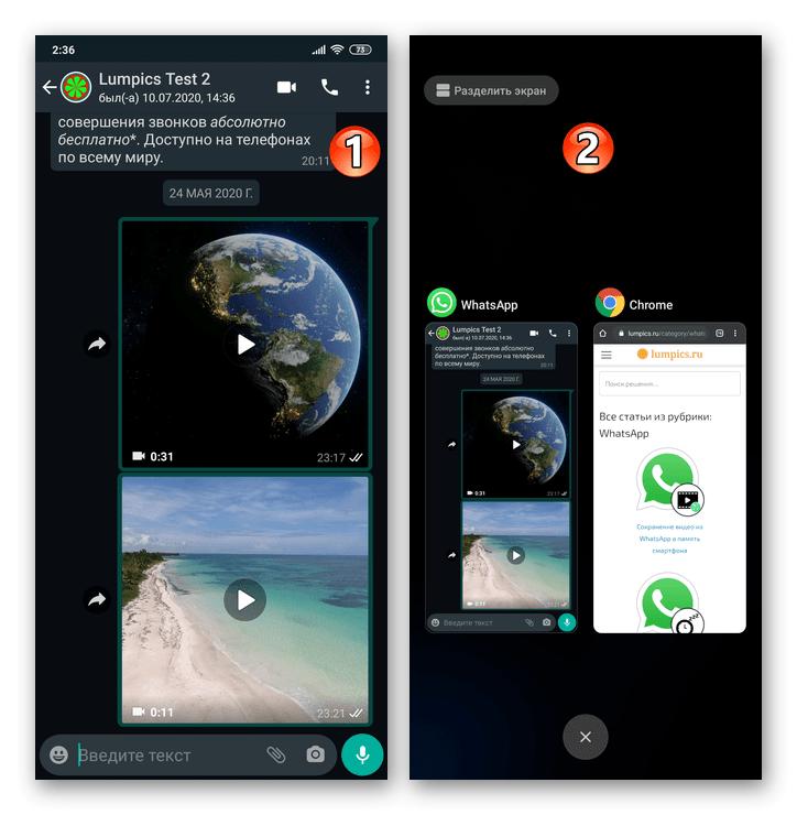 WhatsApp для Android переход в меню запущенных приложений для закрытия мессенджера