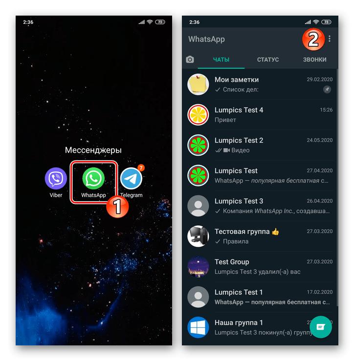 WhatsApp для Android запуск мессенджера после закрытия через Диспетчер задач Android