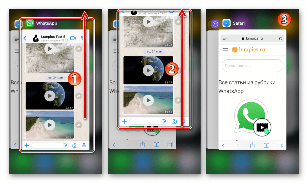 WhatsApp для iPhone закрытие мессенджера через диспетчер задач iOS