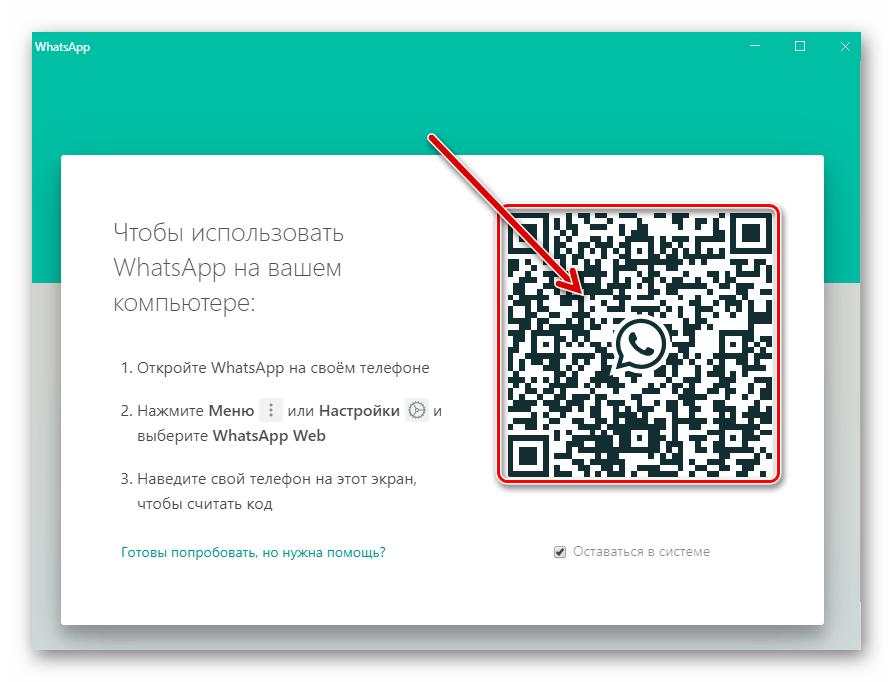 WhatsApp для Windows окно мессенджера после выбора пункта Выйти в его главном меню