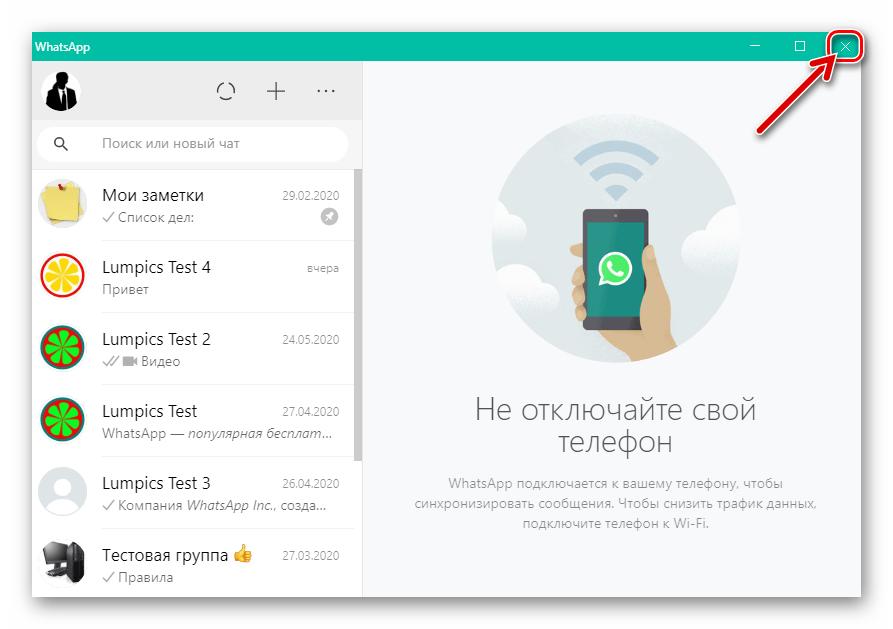 WhatsApp для Windows закрытие приложения путем клика по крестику в заголовке его окна