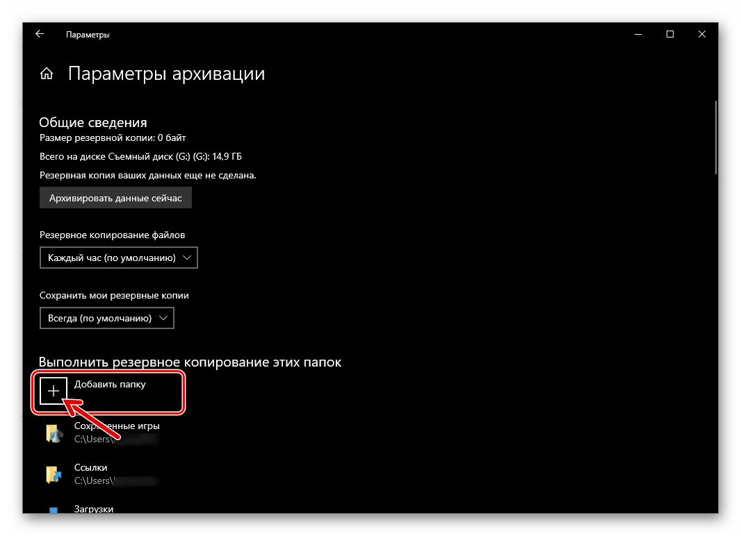 Windows 10 История файлов Добавить каталог в список Выполнить резервное копирование этих папок