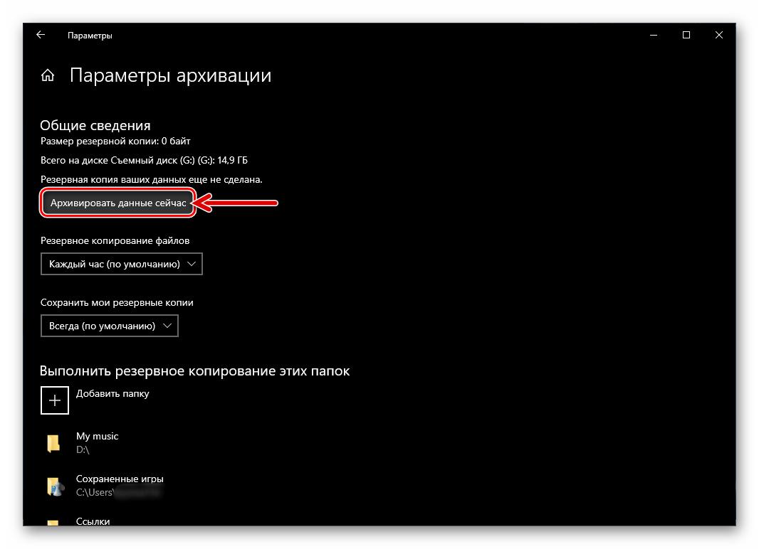 Windows 10 История файлов - кнопка Архивировать данные сейчас