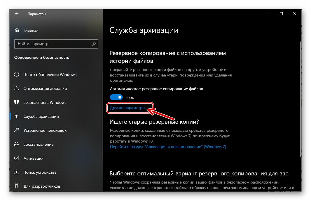 Windows 10 История файлов - переход к немедленному созданию резервной копии информации
