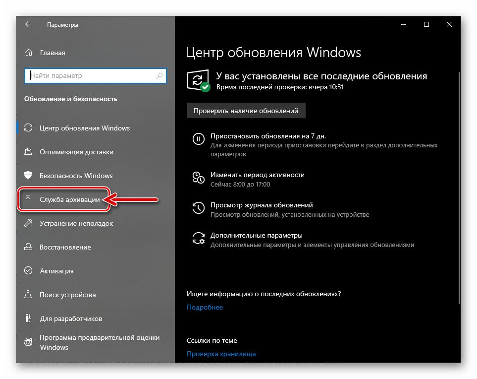 Windows 10 Служба архивации в разделе Обновление и безопасность Параметров ОС