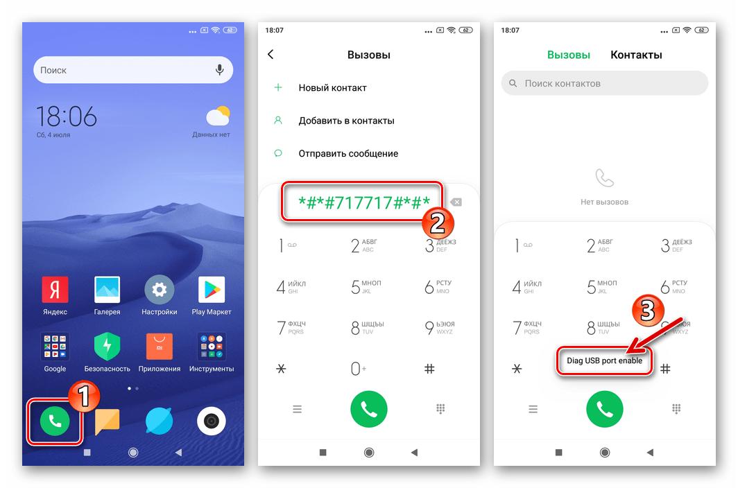 Xiaomi Redmi 5 Plus активация диагностического порта на смартфоне для создания бэкапа IMEI