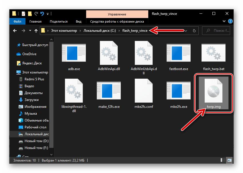 Xiaomi Redmi 5 Plus файл-образ рекавери TWRP в каталоге со скриптом для установки среды