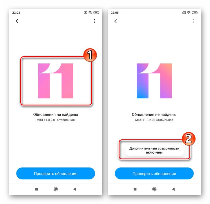 Xiaomi Redmi 5 Plus MIUI активация дополнительных опций приложения Обновление системы