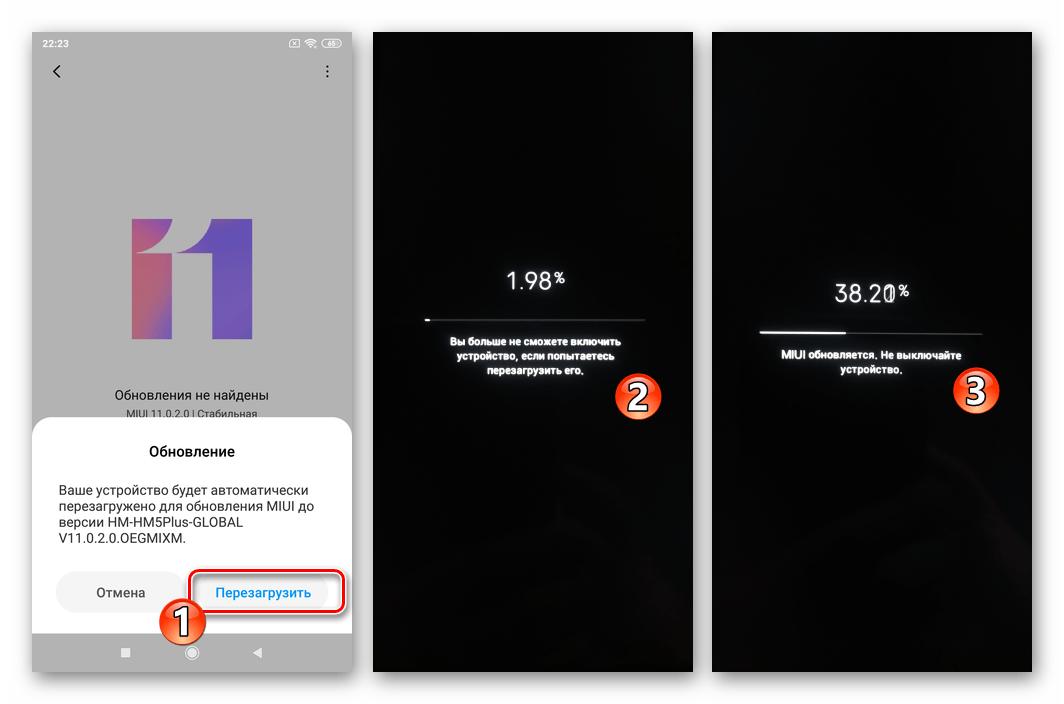 Xiaomi Redmi 5 Plus процесс установки или обновления MIUI методом три точки