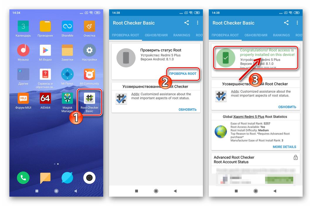 Xiaomi Redmi 5 Plus проверка наличия привилегий Суперпользователя на смартфоне