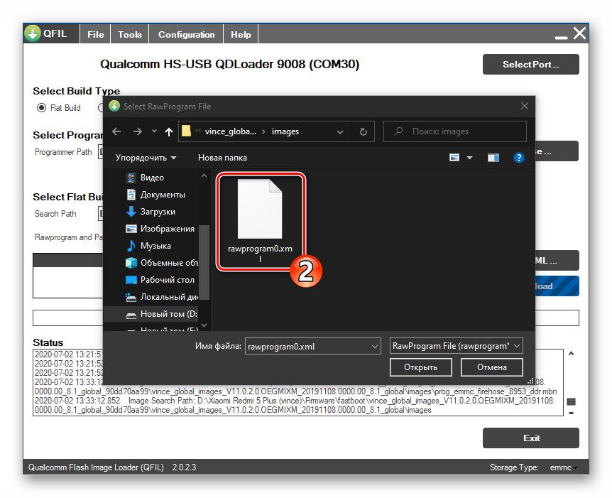 Xiaomi Redmi 5 Plus QFIL загрузка файла rawprogram0.xml в программу