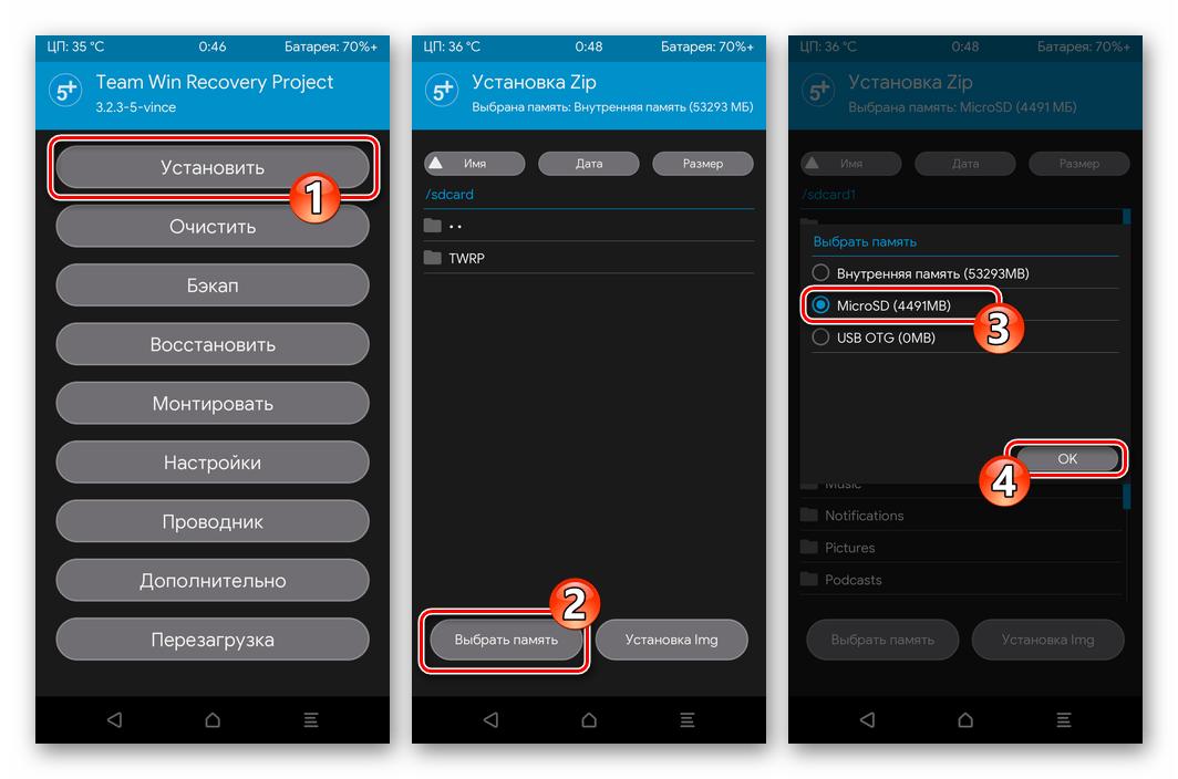Xiaomi Redmi 5 Plus TWRP установка кастомной прошивки, переход на карту памяти, куда скопирован zip-файл ОС