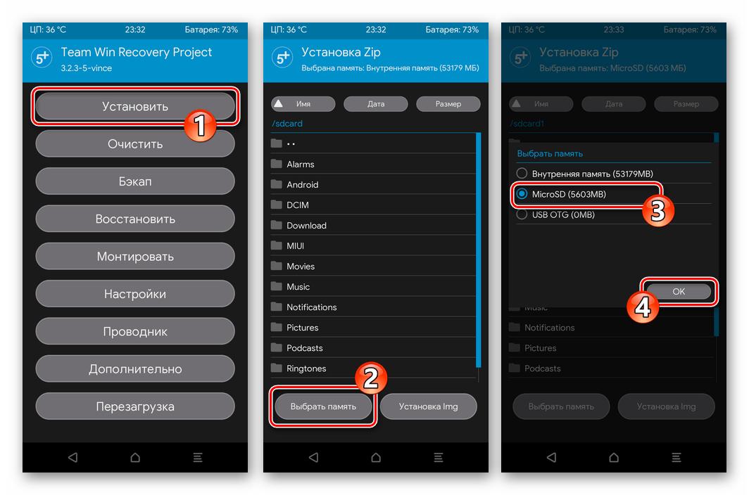 Xiaomi Redmi 5 Plus TWRP установка модифицированной MIUI - выбор места хранения zip-пакета ОС
