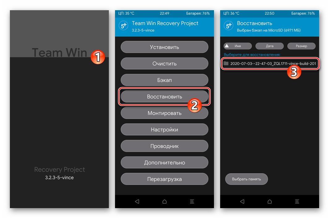 Xiaomi Redmi 5 Plus TWRP восстановление данных из Nandroid-бэкапа выбор резервной копии