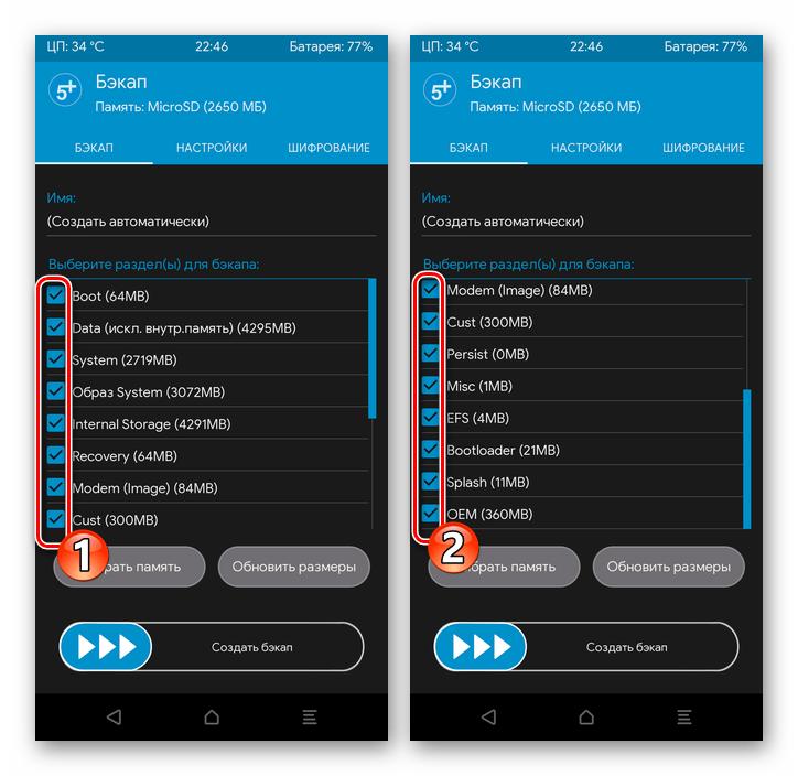 Xiaomi Redmi 5 Plus TWRP выбор разделов памяти смартфона для бэкапа
