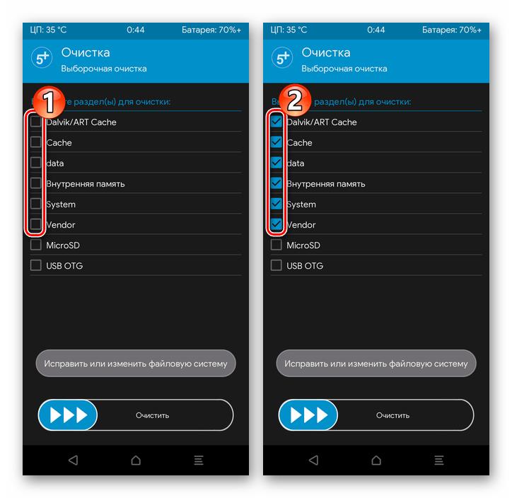 Xiaomi Redmi 5 Plus TWRP выбор всех разделов памяти девайса для очистки перед установкой кастома