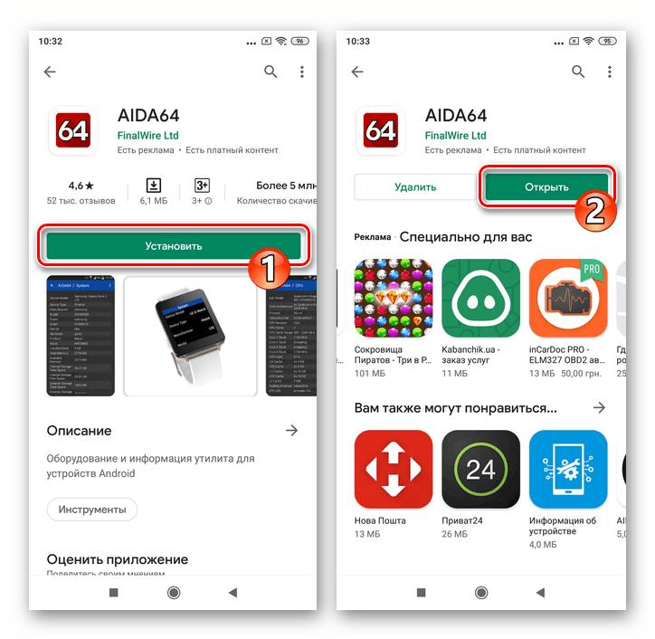 Xiaomi Redmi 5 Plus Установка программы AIDA64 для точного выяснения модели смартфона